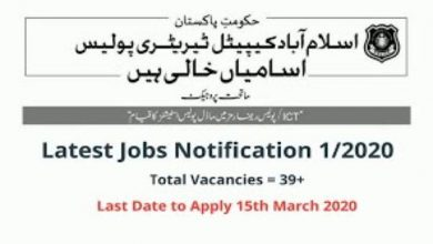 Photo of Islamabad Police Jobs 2020 for 39+ Vacancies at Islamabad Capital Territory Police